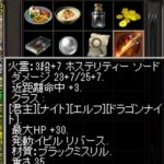 20160906 火霊:3段+7 ホステリティー ソード